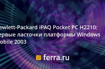 Практика: вся правда о PocketPC. Cтатьи, тесты, обзоры