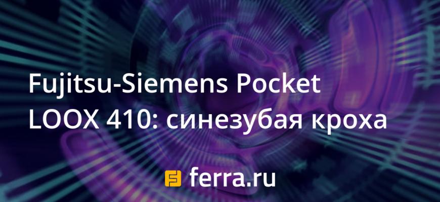 Qtek Pocket PC PM10A | Festima.Ru - Мониторинг объявлений