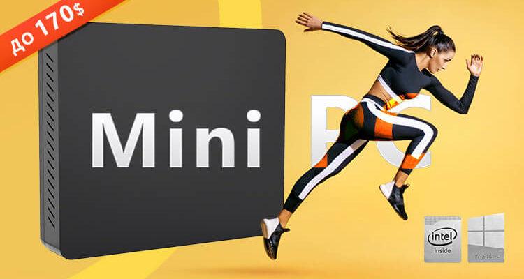 мини-компьютер windows 10 на АлиЭкспресс — купить онлайн по выгодной цене