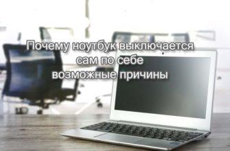 Почему ноутбук отключается сам по себе (без нажатия на кнопку питания)