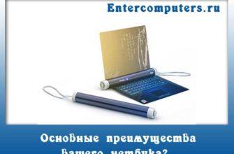 Преимущества и недостатки работы с ноутбуком, н.. | : обмен учебными документами