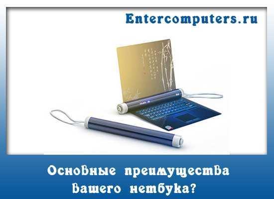 Преимущества и недостатки работы с ноутбуком, н..   : обмен учебными документами